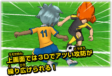 http://www.inazuma.jp/go/img/about/ss_01_04.jpg