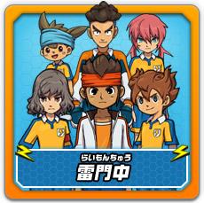 http://www.inazuma.jp/go/img/character/btn_chara_01_off.jpg
