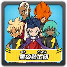 http://www.inazuma.jp/go/img/character/btn_chara_02_off.jpg
