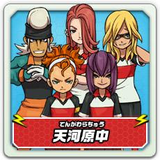 http://www.inazuma.jp/go/img/character/btn_chara_04_off.jpg