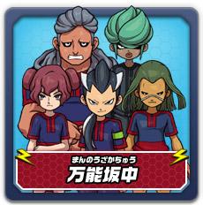 http://www.inazuma.jp/go/img/character/btn_chara_05_off.jpg
