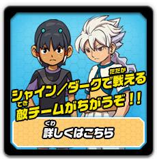 http://www.inazuma.jp/go/img/character/btn_chara_08_off.jpg