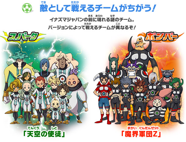 http://www.inazuma.jp/inazuma3/image/info27.jpg